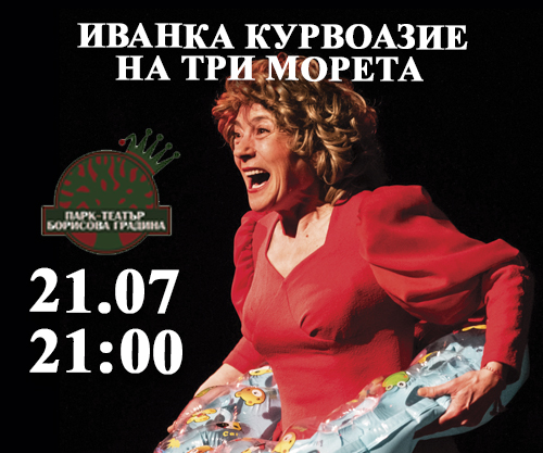 ivanka_-300x250.jpg